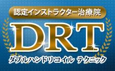 drt123